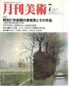 Bibliographie Akira Tanaka